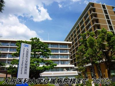 大阪医科大学付属病院様まで750m
