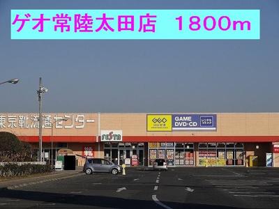 ゲオ常陸太田店まで1800m