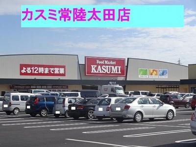 カスミ 常陸太田店まで2300m
