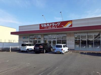 ツルハドラッグ日立平沢店まで350m