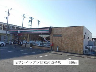 セブンイレブン日立河原子店まで950m