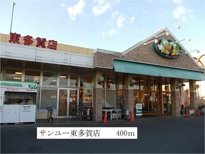 サンユー東多賀店まで400m