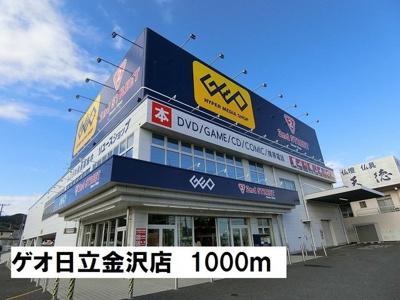 ゲオ日立金沢店まで1000m