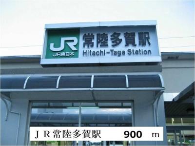 常陸多賀駅まで900m