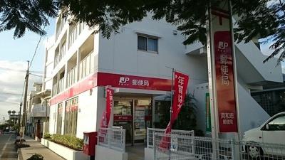 真和志郵便局まで1100m