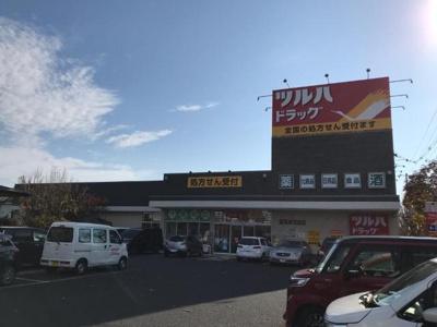 ツルハドラッグ盛岡津志田店まで412m