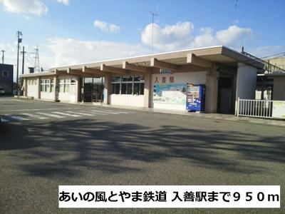 入善駅まで950m