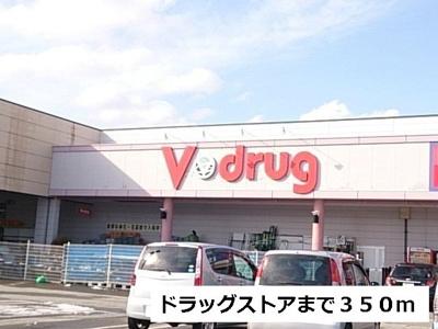 V・drugまで350m