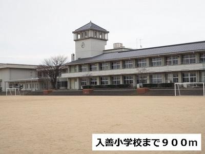 入善小学校まで900m