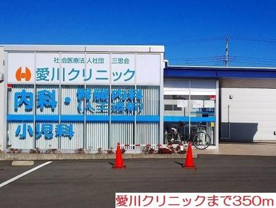 愛川クリニックまで350m