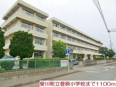 菅原小学校まで1100m