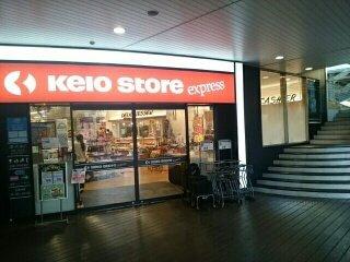 Keio Storeまで240m