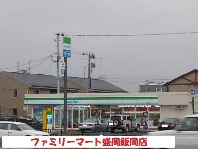 ファミリーマート盛岡飯岡店まで850m