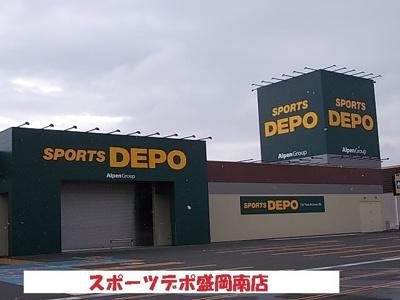 スポーツデポ盛岡南店まで1000m