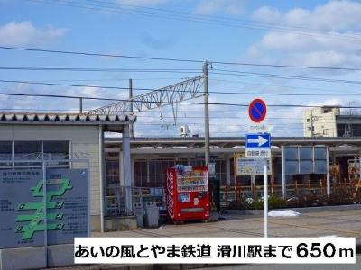 あいの風富山鉄道・滑川駅まで650m