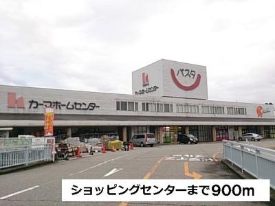 ショッピングセンター・パスタまで900m