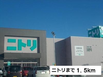 ニトリまで1500m