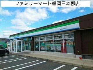 ファミリーマート盛岡三本柳店まで1170m