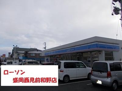 ローソン盛岡西見前和野店まで1000m