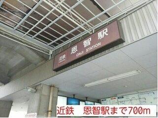 近鉄恩智駅まで700m