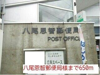 八尾恩智郵便局まで650m