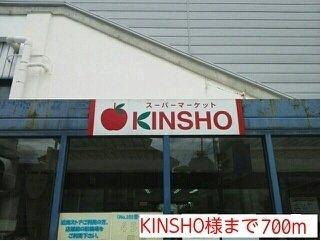 KINSHO様まで700m