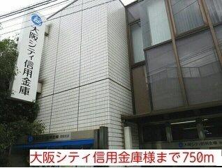 大阪シティ信用金庫様まで750m
