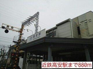 近鉄高安駅まで880m