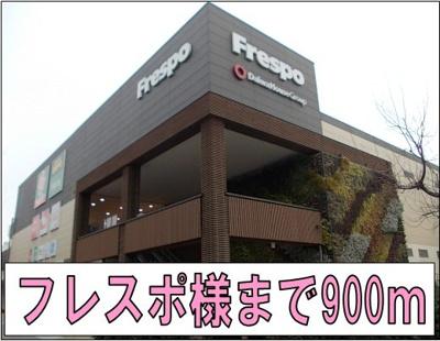 フレスポ長田店様まで900m