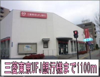 三菱東京UFJ銀行様まで1100m