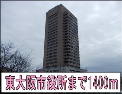 東大阪市役所まで1400m