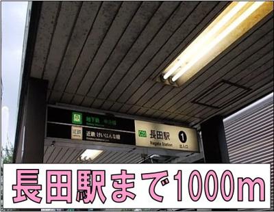 長田駅まで1000m