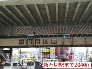 新石切駅まで2040m