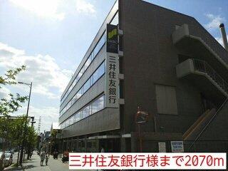 三井住友銀行様まで2070m
