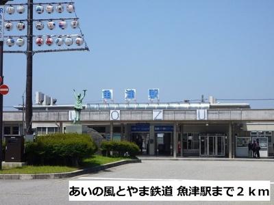 あいの風とやま鉄道  魚津駅まで2000m