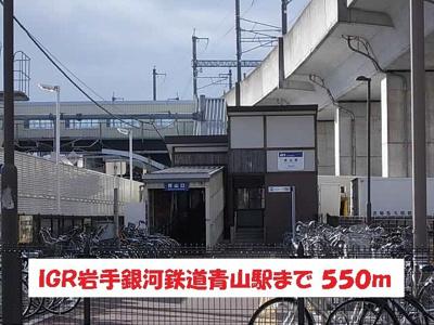 IGR岩手銀河鉄道青山駅まで550m