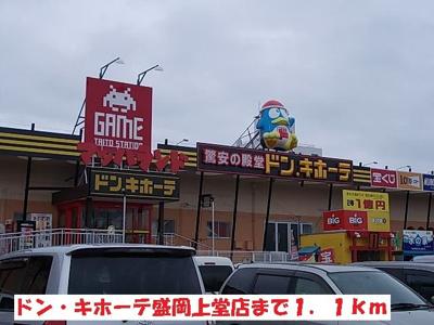 ドン・キホーテ盛岡上堂店まで1100m