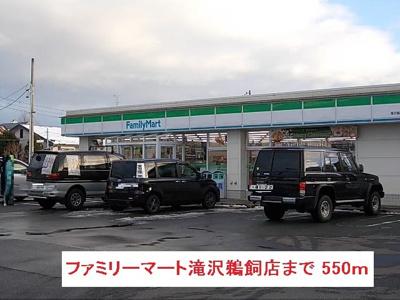 ファミリーマート滝沢鵜飼店まで550m