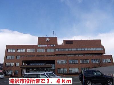滝沢市役所まで1400m