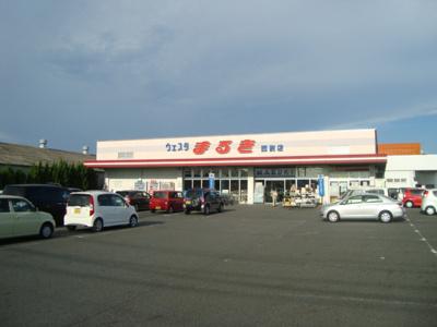 ウエスタまるき西割店(スーパー)まで610m