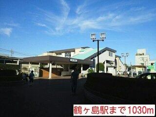鶴ヶ島駅まで1030m