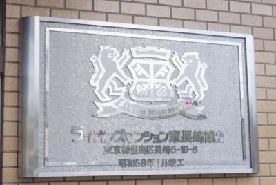ライオンズマンション東長崎第2の銘板です。