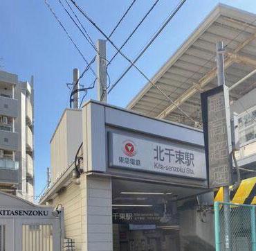 北千束駅です