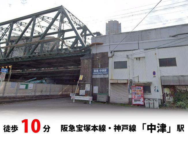 阪急宝塚本線・神戸線「中津」駅 徒歩10分♪