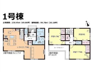 富士市中里21-2期 新築戸建 全2棟 (1号棟)