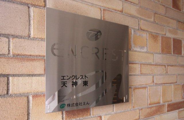 【エントランス】エンクレスト天神東