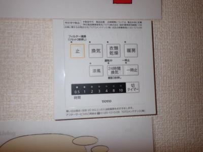 【設備】シュタットみどりのB