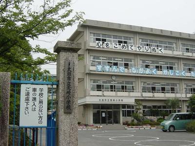 荒崎小学校・幼稚園まで970m