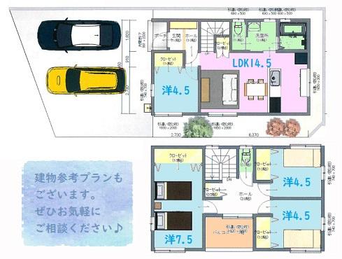 建物参考プランがあるので、おうちを建てるのに想像しやすいですよ。 住宅だけでなく、店舗用としてもおすすめです◎