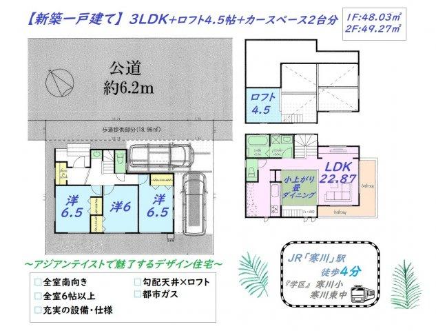 全室南向き・6帖以上◎広いお庭付きのお家はこちら!!室内はウッドレリーフやブラケットライト使用でアジアンテイストな仕上がりです。快適な「設備×仕様」こだわりのデザイン住宅で新生活始めてみませんか。